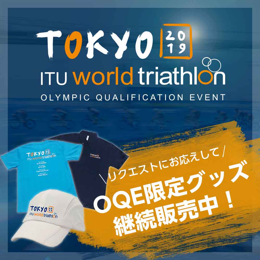 2019 Tokyo ITU World Olympic Qualification Event