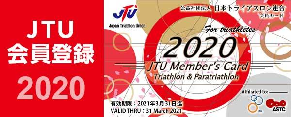 公益社団法人 日本トライアスロン連合