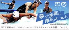 NTT東日本は、トライアスロン・パラトライアスロンを応援しています